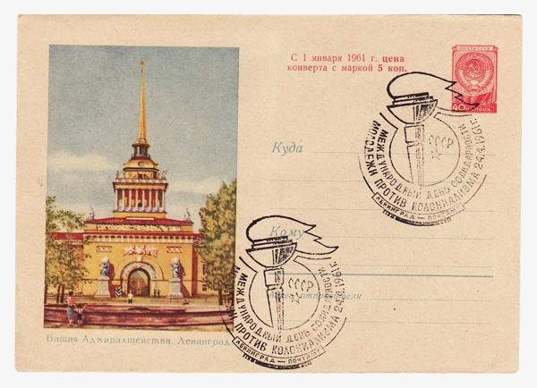1283 SG ХМК СССР  1960 27.07
