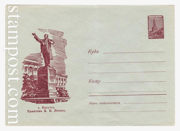 1216 USSR Art Covers  1960 25.05