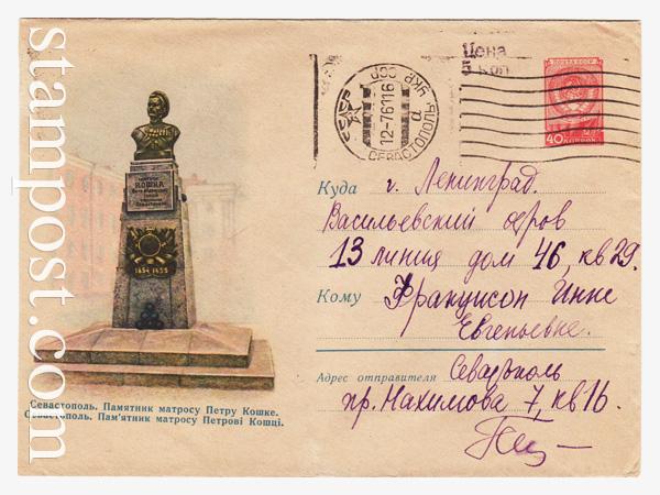 1223 P ХМК СССР  1960 27.05 Севастополь. Памятник матросу Петру Кошке