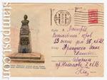 ХМК СССР 1960 г. 1223 P  1960 27.05 Севастополь. Памятник матросу Петру Кошке