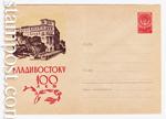 ХМК СССР 1960 г. 1231  1960 09.06 100 лет Владивостоку