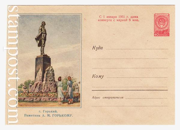 1310 ХМК СССР  1960 05.09 Горький. Памятник Горькому