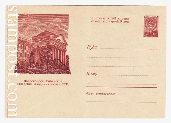 1339 ХМК СССР  1960 14.10