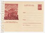 ХМК СССР 1960 г. 1339  1960 14.10