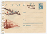 ХМК СССР/1960 г. 1116 D1  1960 16.02 АВИА. АН-10 над Крымским побережьем. Надпечатка