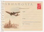 USSR Art Covers/1960 1183  1960 26.04 АВИА. ТУ-114 над зданием МГУ