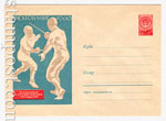USSR Art Covers 1960 1134 Dx2 USSR 1960 14.03  Fencing.World youth competition.