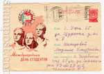 USSR Art Covers 1960 1212 P USSR 1960 23.05 International student's day