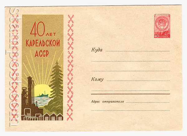 1215 ХМК СССР СССР 1960 24.05 40 лет Карельской АССР