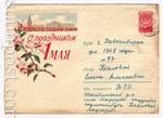 ХМК СССР 1960 г. 1136 P1 СССР 1960 17.03 С праздником 1 Мая