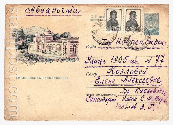 1256 ХМК СССР СССР 1960 09.07 Железноводск. Грязелечебница