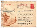 ХМК СССР 1960 г. 1277 P1 СССР 1960 21.07 АВИА. ИЛ-18 над сопками