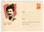 ХМК СССР 1962 г. 1857  1962 16.02 В.И.Чапаев. Марка оранжево-красная