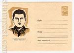 ХМК СССР 1962 г. 1970  1962 14.04 Ханпаша Нурадилов. Конверт продан