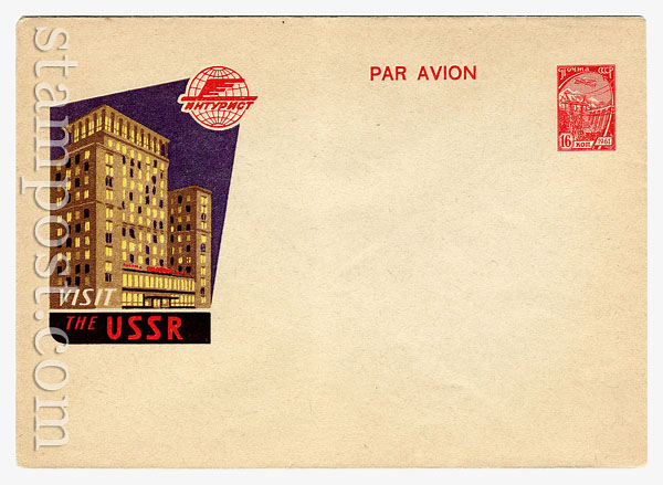 """2325 ХМК СССР  1962 PAR AVION. Интурист. Киев. Гостиница """"Москва"""""""