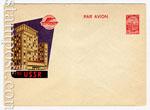 """ХМК СССР 1962 г. 2325  1962 PAR AVION. Интурист. Киев. Гостиница """"Москва"""""""
