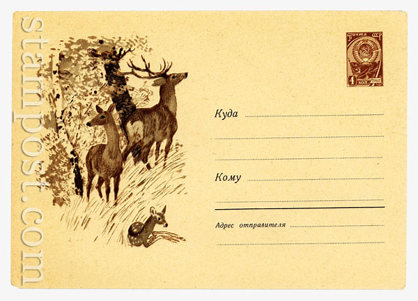 2277 Dx2 USSR Art Covers  1962 29.11
