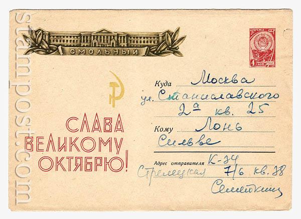 2108 P ХМК СССР  1962 13.06 Октябрь
