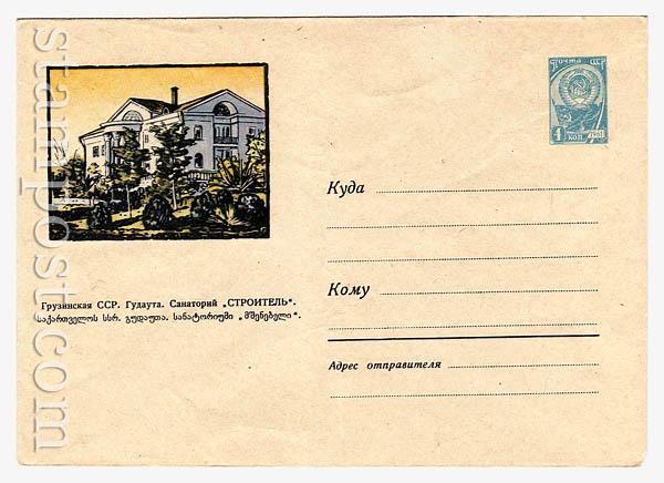 """2087 Dx2 ХМК СССР  1962 16.06 Гудаута. Санатория """"Строитель"""""""
