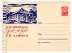 ХМК СССР 1962 г. 2134 Dx2  1962 28.07 Шушенское. Дом-музея В.И.Ленина