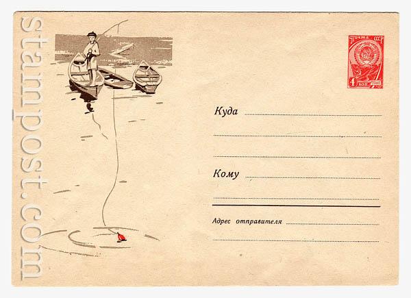 2156 ХМК СССР  1962 13.08 Юный рыболов