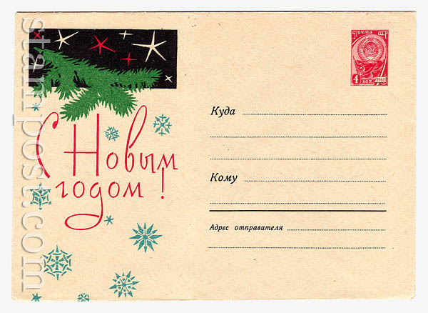 2174 USSR Art Covers  1962 22.08 Happy  New Year!