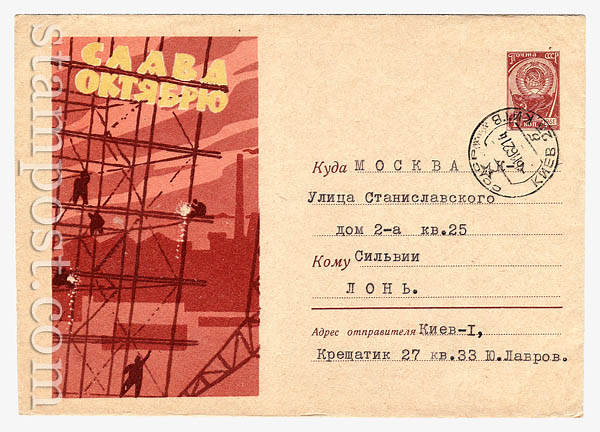 2181a P ХМК СССР  1962 24.08 Слава Октябрю! Бум.0-2