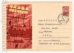 ХМК СССР 1962 г. 2181a P  1962 24.08 Слава Октябрю! Бум.0-2
