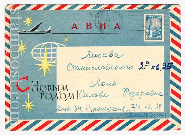 2241 P ХМК СССР  1962 04.11 АВИА . С Новым годом! 6 коп.