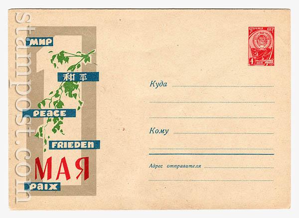 2306 ХМК СССР  1962 15.12 1 Мая