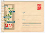 USSR Art Covers 1962 2306  1962 15.12 1 Мая
