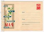 ХМК СССР 1962 г. 2306  1962 15.12 1 Мая