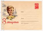 ХМК СССР 1962 г. 1823  1962 11.01 8 Марта
