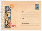 ХМК СССР 1962 г. 1828  1962 16.01 8 Марта