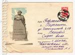 ХМК СССР 1962 г. 1841 P  1962 26.01 Москва. Памятник К.Марксу