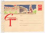 ХМК СССР 1962 г. 1893 Dx2  1962 06.03 С праздником 1 Мая ! А.Калашников