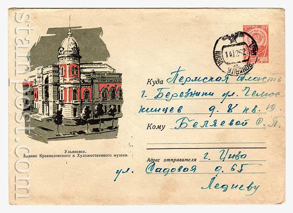 1994 ХМК СССР  1962 28.04 Ульяновск. Краеведческий и художественный музеи