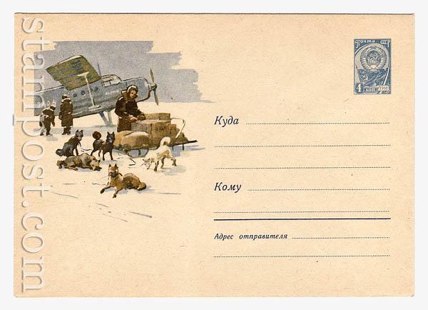 2016 ХМК СССР  1962 17.05 Доставка почты самолетом в Заполярье