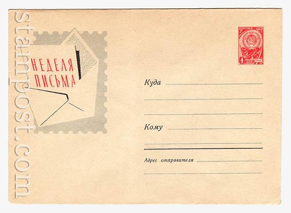 2112 ХМК СССР  1962 17.07 Неделя письма