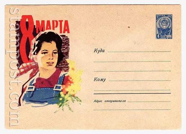 2304 ХМК СССР  1962 13.12 8 Марта