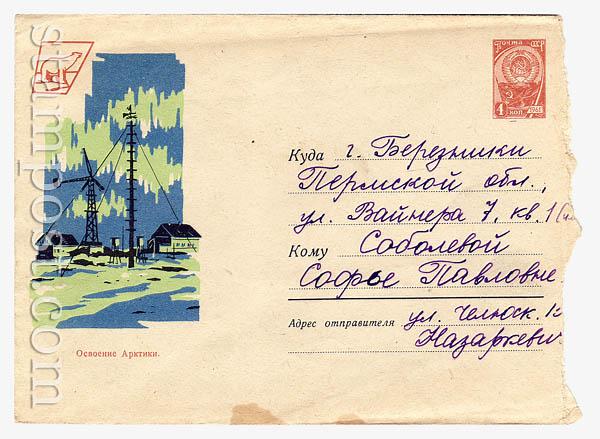 2310 p ХМК СССР  1962 15.12 Освоение Арктики. Прошедший почту. В наличии