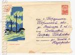 ХМК СССР 1962 г. 2310 p  1962 15.12 Освоение Арктики. Прошедший почту. В наличии