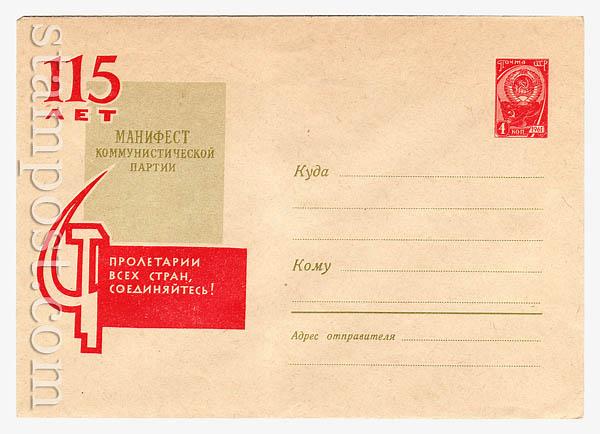 2322 Dx2 ХМК СССР  1962 30.12 115 лет Манифесту Коммунистической партии
