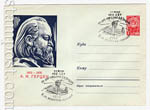 ХМК СССР 1962 г. 1900  1962 10.03 А.И. Герцен