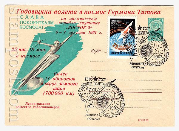 1990 sg ХМК СССР  1962 28.04 Слава поворителям космоса!