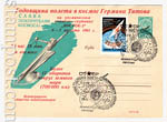 USSR Art Covers 1962 1990 sg  1962 28.04 Слава поворителям космоса!