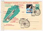 ХМК СССР 1962 г. 1990 sg  1962 28.04 Слава поворителям космоса!