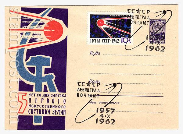 2026 ХМК СССР  1962 23.05 5 лет со дня запуска первого искусственного спутника Земли