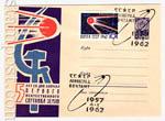 ХМК СССР 1962 г. 2026  1962 23.05 5 лет со дня запуска первого искусственного спутника Земли