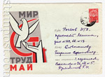 USSR Art Covers 1962 1906 P USSR 1962 15.03 World Peace. Labor. May. A. Kramarev.